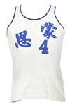 1960s-70s Olympic Basketball Jersey w/ Asian Characters (MEARS LOA)