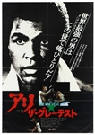"1977 Muhammad Ali The Greatest 20""x 29"" Foreign Film Poster"